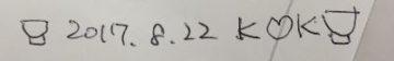 内文字刻印