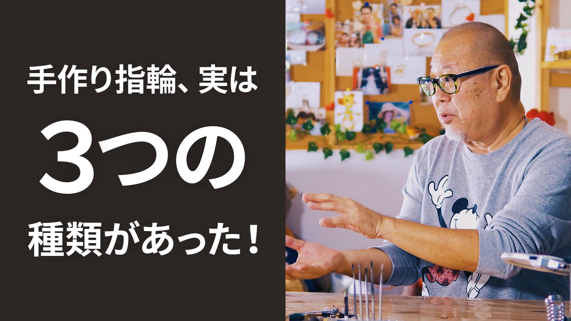 手作り指輪動画